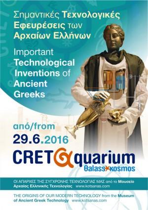 Cretan Aquarium