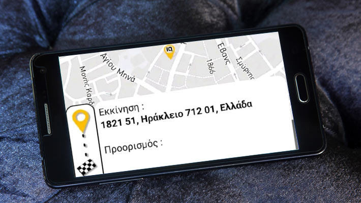 Candia Smartphone εφαρμογή